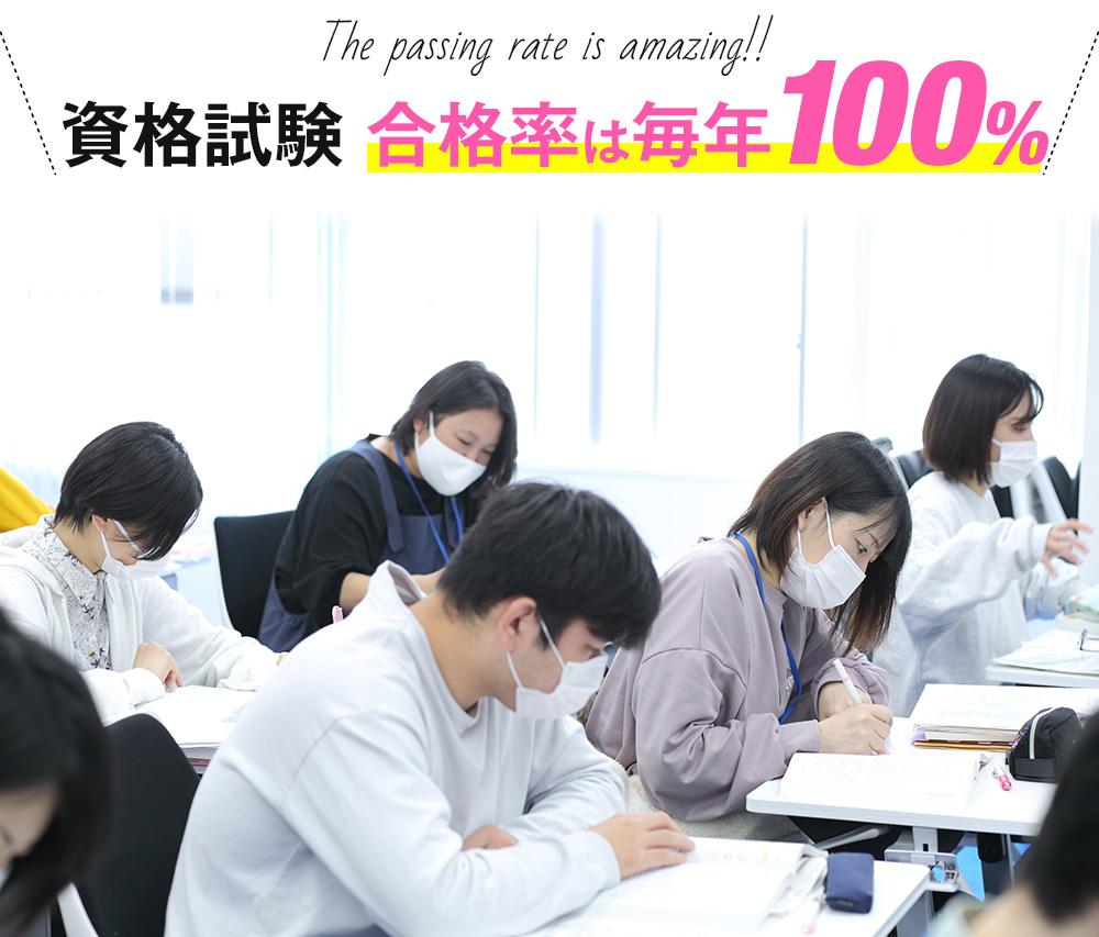 本校は10年連続合格率100%